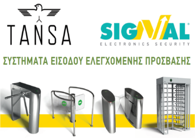 CONTROLLED ACCESS ENTRY SYSTEMS – 02/05/2020